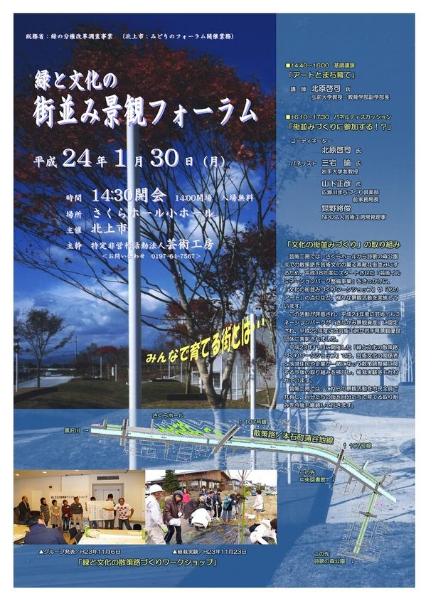 フォーラムポスター1200.jpg