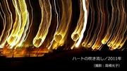 ハートの吹き流し/2011年600.jpg