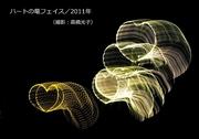ハートの竜フェイス/2011年600.jpg
