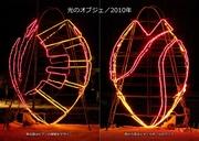 光のオブジェ/2010年600.jpg