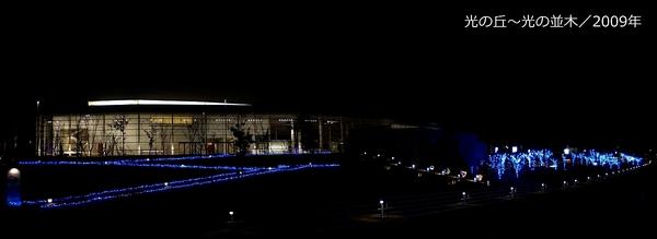 光の丘パノラマ2009年1200.jpg