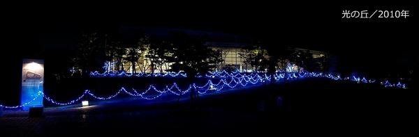 光の丘パノラマ2010年1200.jpgのサムネール画像