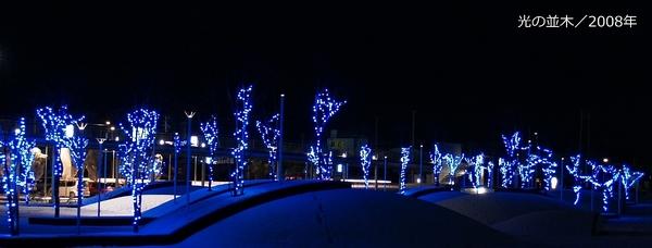 光の並木パノラマ/2008年1200-2.jpgのサムネール画像