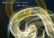辰年のイルミネーション/2011年600.jpg