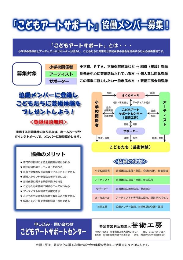 CASチラシ1200.jpg
