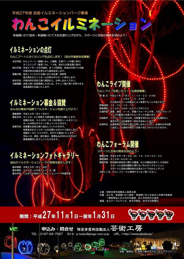 ポスター2015(W1200).jpg
