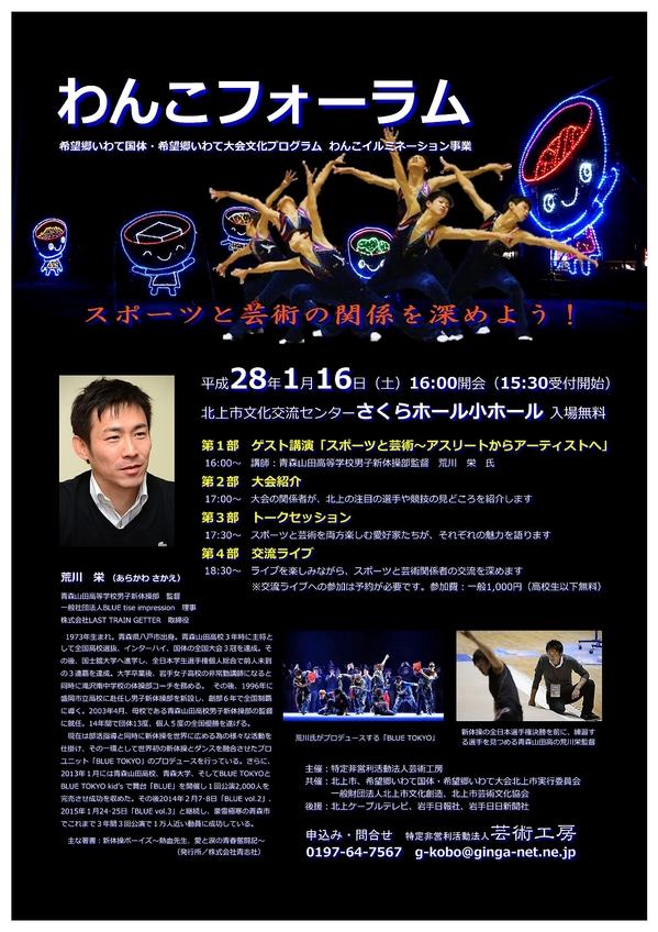わんこフォーラムポスター1200.jpg
