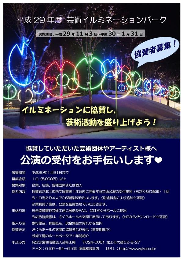 協賛募集チラシ(カラー版)1200.jpg