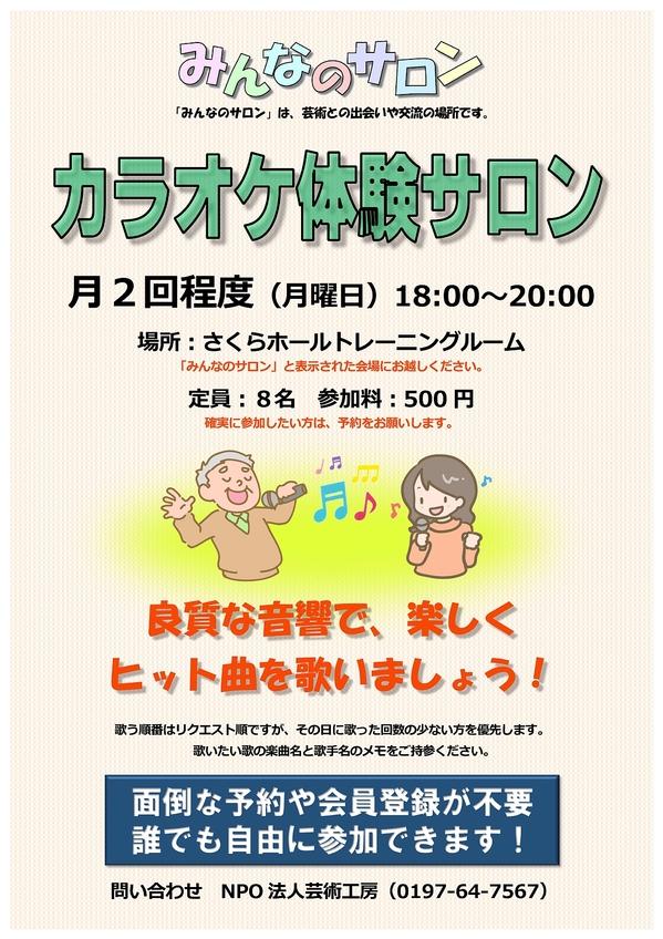 カラオケ体験サロン1200.jpgのサムネール画像
