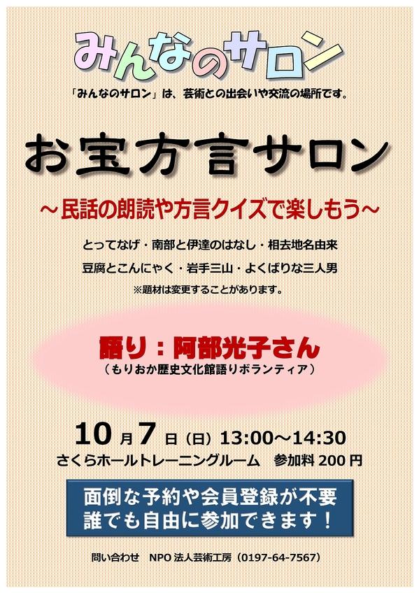 A3ポスター(お宝方言サロン)1200.jpg