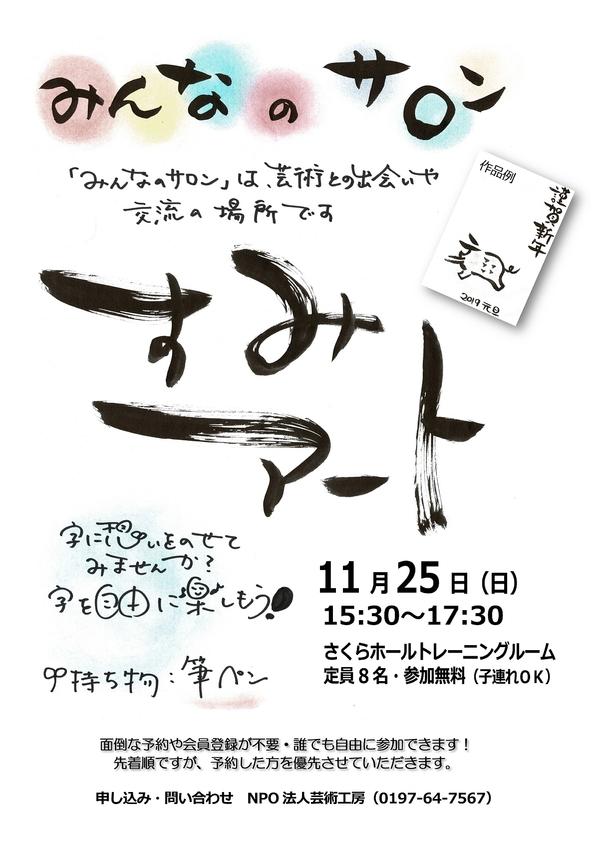 A3ポスター(すみアートサロン)1200.jpg