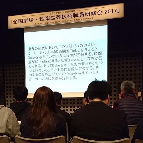 プログラム4「舞台音響の動向」.jpg