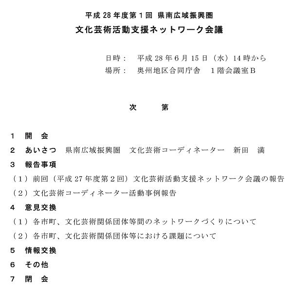 1.ネットワーク会議次第.jpg