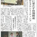 芸術工房祭2016|岩手日日新聞記事