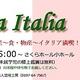 La festa Italia(ラ・フェスタ・イターリア)チケット発売開始
