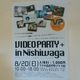 「VIDEO PARTY + in NISHIWAGA」に行きました!