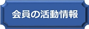 ブログボタン(会員の活動情報).jpg
