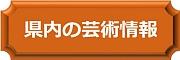 ブログボタン(県内の芸術情報).jpg