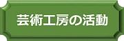 ブログボタン(芸術工房の活動).jpg